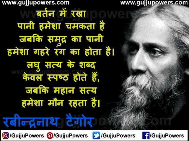 rabindranath tagore in hindi story