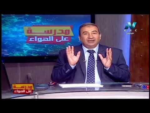 شاهد الحلقة الرابعة من مدرسة على الهواء فى مادة اللغة العربية للصف الثانى الثانوى الترم الأول 2020