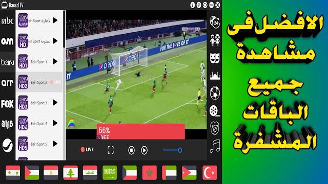 تحميل تلفزيون الرائد Raeed TV لمشاهدة القنوات العربية والعالمية المشفرة