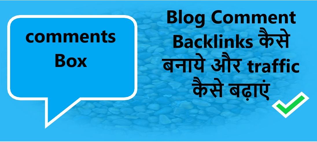 Blog-Comment-Backlinks-कैसे-बनाये-और-traffic-कैसे-बढ़ाएं-2020