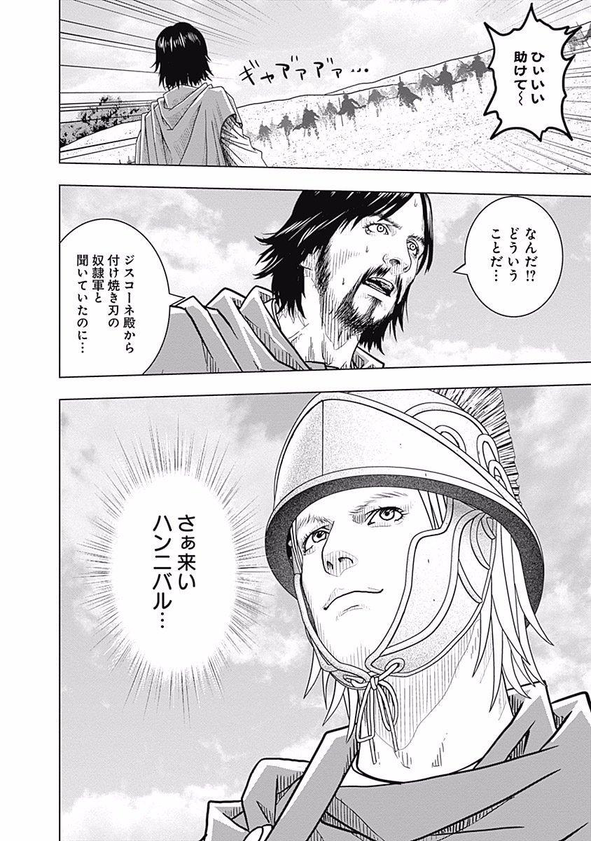 アド・アストラ スキピオとハンニバル – Raw 【第68話】 – Manga Raw