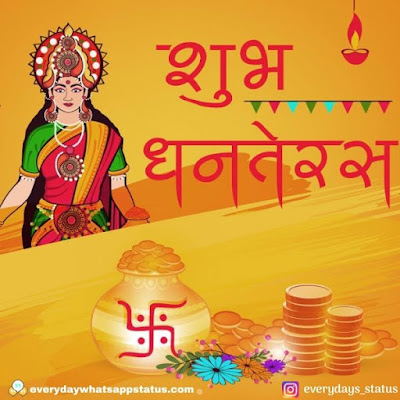 happy dhanteras images 2018 | Everyday Whatsapp Status | Best 70+ Happy Dhanteras Images HD Wishing Photos