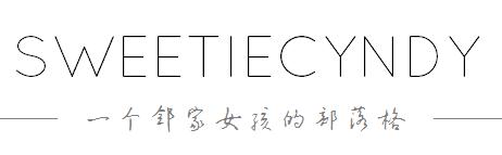 Sweetiecyndy.com|邻家女的美妆旅食部落格