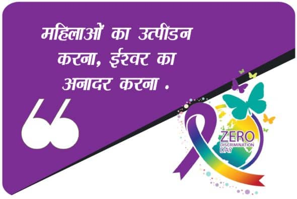 1 March Zero Discrimination Day Slogans In Hindi With Posters