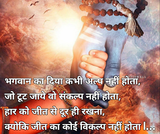 Bhagwan bhakti shayari & status photo & wallpaper