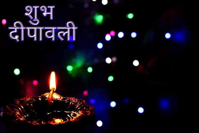 Shubh Diwali in Hindi