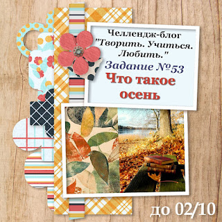 http://create-learn-love.blogspot.ru/2017/09/zadanie-53-chto-takoe-osen.html
