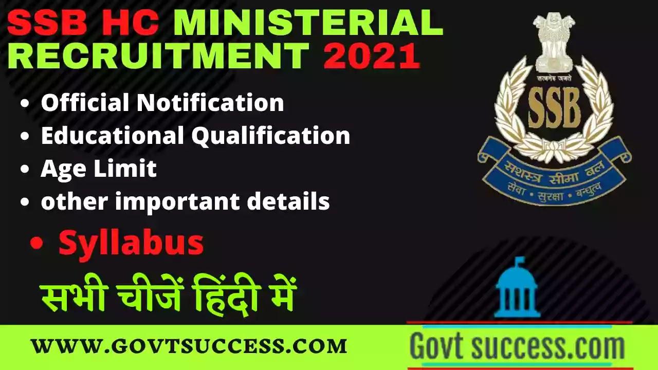 SSB HC ministerial syllabus in Hindi
