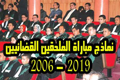 نماذج مباراة الملحقين القضائيين 2006 الى 2019
