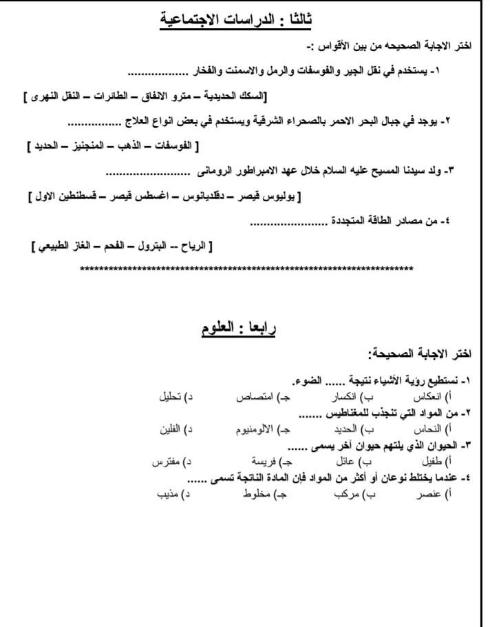 النماذج الرسمية للامتحان المجمع للصف الخامس الابتدائي الترم الاول 2021 8