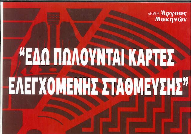 Από που μπορείτε να προμηθευτείτε κάρτες για την ελεγχόμενη στάθμευση στο Άργος