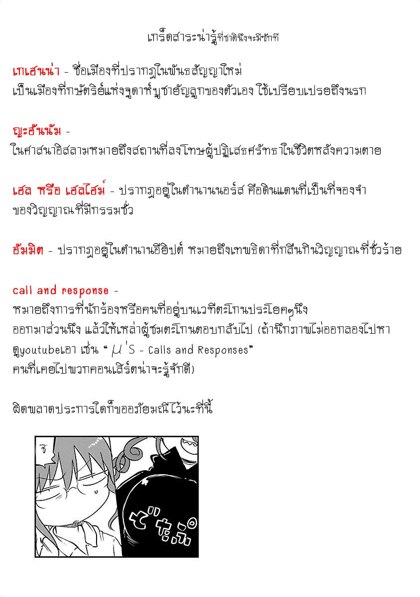 Kobayashi-san Chi no Maid Dragon ตอนที่ 30 TH แปลไทย
