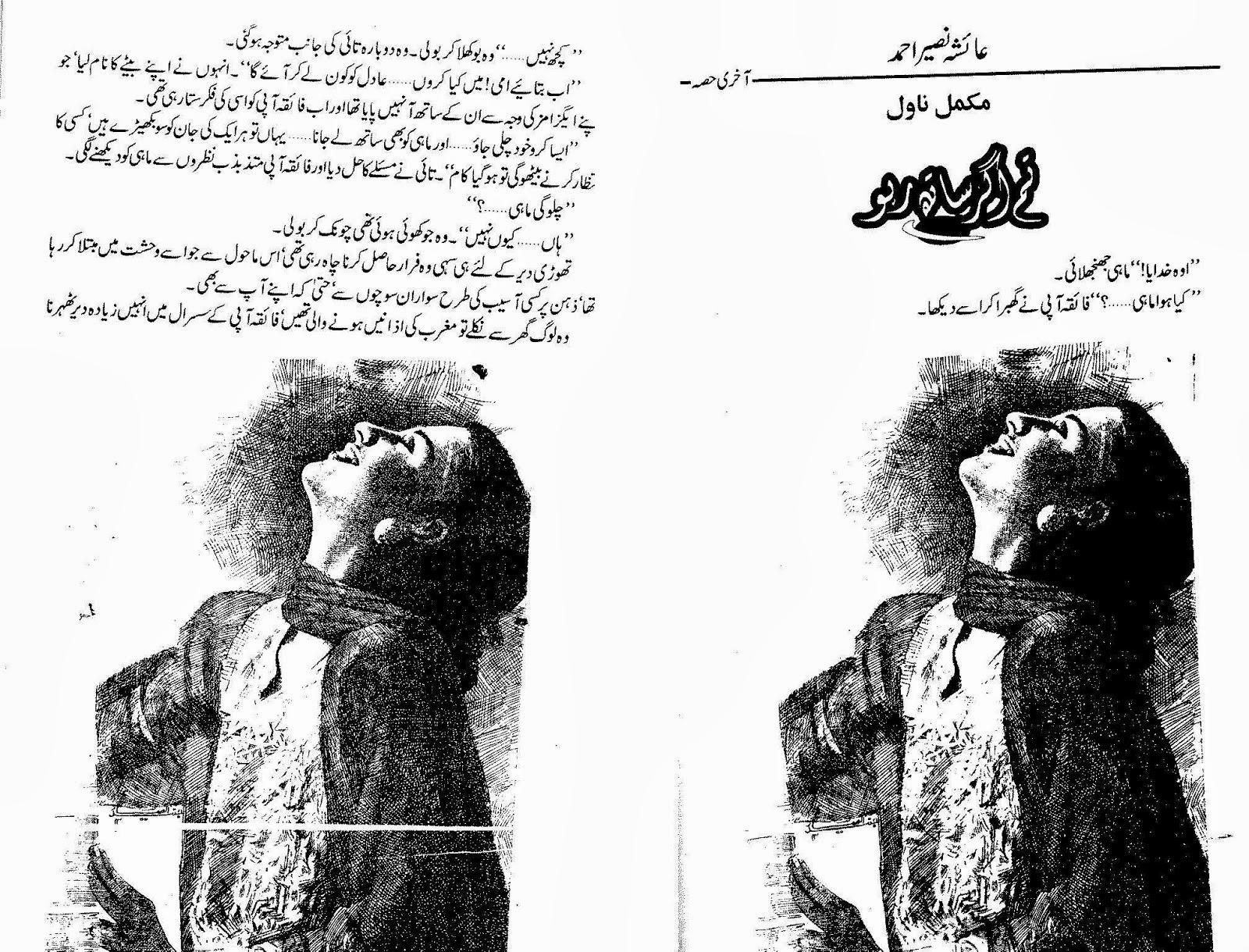 Kitab Dost: Tum agar sath raho novel by Ayesha Naseer