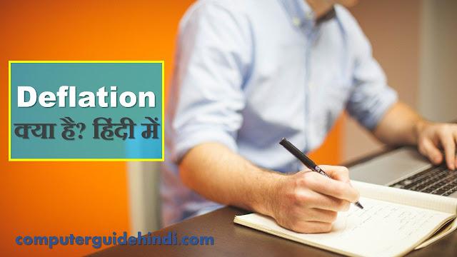 अपस्फीति क्या है? [What is Deflation?] [In Hindi]