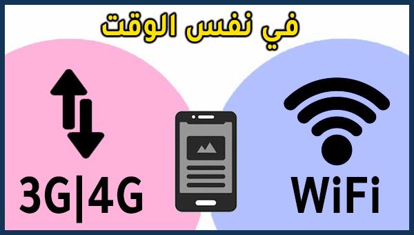 كيف تشغيل الواي فاي وشبكة 3G - 4G في نفس الوقت على هاتف أندرويد؟