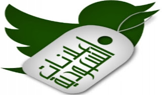 ننشر موضوعك او اعلانك في 100 منتدى سعودي