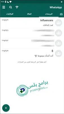 واجهة برنامج الواتس الأزرق
