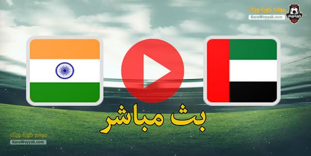 نتيجة مباراة الامارات والهند اليوم 29 مارس 2021 في مباراة ودية