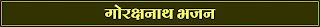 Gorakshnath bhajan