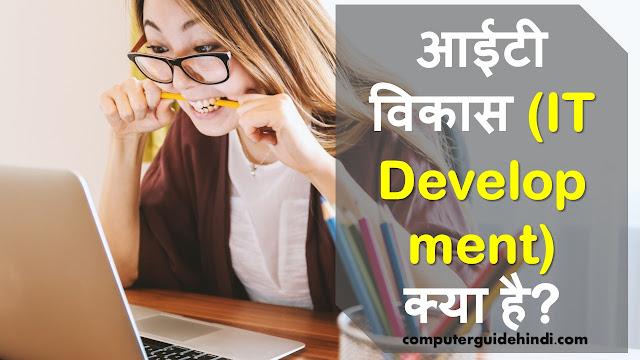 आईटी विकास(IT Development) क्या है?[What is IT Development? in Hindi]
