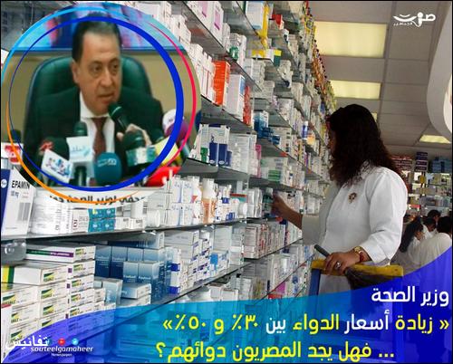 """وزير الصحة """"زيادة أسعار الدواء بين 30% و 50%"""""""