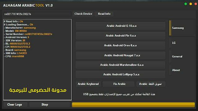 أداة AL HAGAM Arabic TOOL للتعامل مع هواتف الأندرويد