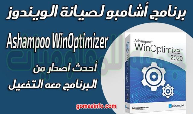 تحميل برنامج أشامبو لصيانة الويندوز | Ashampoo WinOptimizer 18.00.15