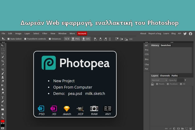 Photopea - Μία δωρεάν web εφαρμογή, εναλλακτική του Photoshop