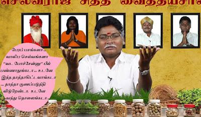 sealvaraj siddha vaithiya salai