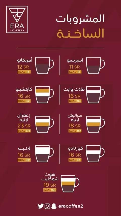 منيو قهوة إرا