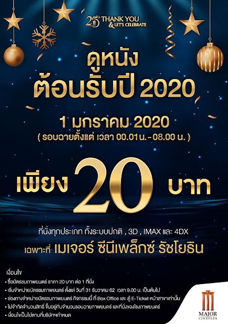เมเจอร์ ซีนีเพล็กซ์ รัชโยธิน มอบของขวัญพิเศษ ให้ ดูหนัง -โยนโบว์ลิ่ง ฉลองความสุขความมันส์ข้ามคืนรับปีใหม่ 2020 แบบสุดว้าว!!! เพียง 20 บาท/ที่นั่ง ตั้งแต่เวลา 00.01-08.00 น. ของวันที่ 1 มกราคม 2020
