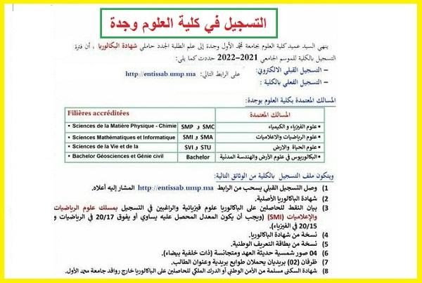 التسجيل في كلية العلوم وجدة 2022 2021