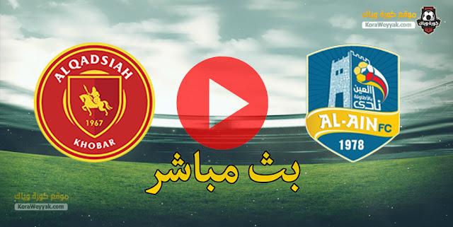 نتيجة مباراة القادسية والعين اليوم 10 مارس 2021 في الدوري السعودي