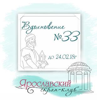 https://yar-sk.blogspot.ru/2018/01/vdohnovenie-33.html#