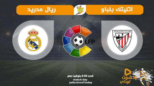 بث مباشر مشاهدة مباراة ريال مدريد واتلتيك بلباو لايف اليوم 5-7-2020 في الدوري الاسباني