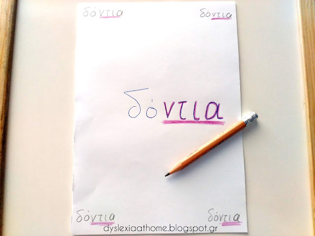 4, φορές, χαρτί, λέξεις, δυσλεξία