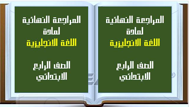 اجعة نهائية اللغة الانجليزية الصف الرابع الابتدائي الترم الاول