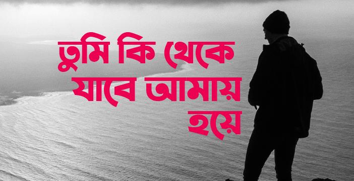 তুমি কি থেকে যাবে আমার হয়ে | Bangla Sad Story