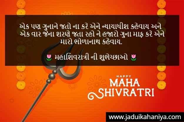 Happy Mahashivratri Shayari in Gujarati