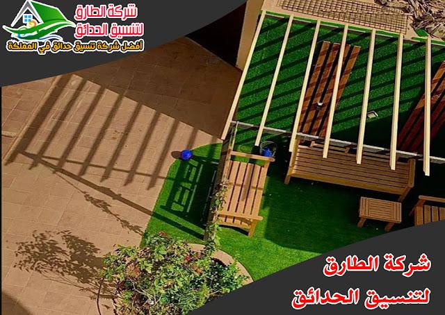 تركيب عشب صناعي القصيم في شركة تنسيق حدائق في القصيم