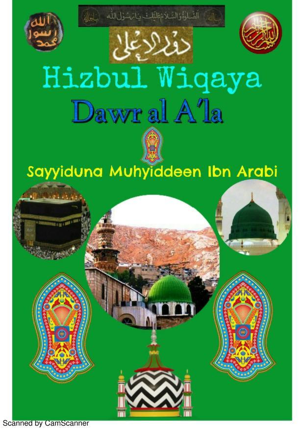 Hizbul Wiqaya Islamic PDF Book By Shaykh ul Akbar Muhyiddin Ibn Arabi
