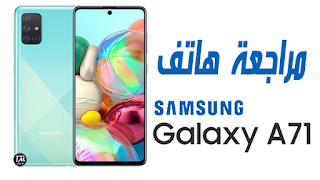 مراجعة الهاتف الجديد Samsung Galaxy A71