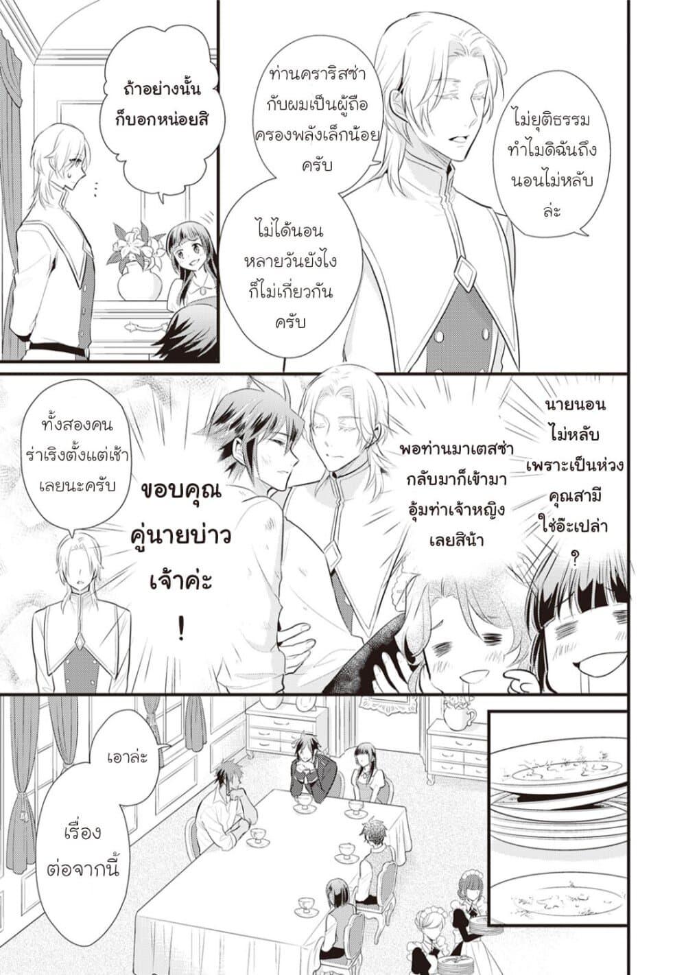 อ่านการ์ตูน Daites Ryou Koubouki ตอนที่ 22 หน้าที่ 25
