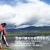 【旅行分享會】雲南,遺失在香格里拉的美好 #已結束