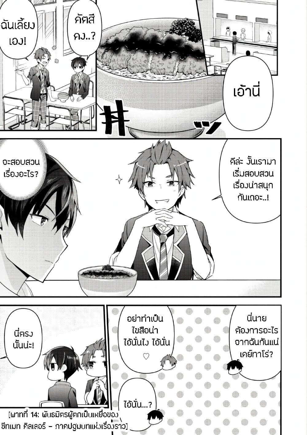 อ่านการ์ตูน Tonari no Seki ni Natta Bishoujo ga Horesaseyou to Karakatte Kuru ga Itsunomanika Kaeriuchi ni Shite Ita ตอนที่ 4 หน้าที่ 1