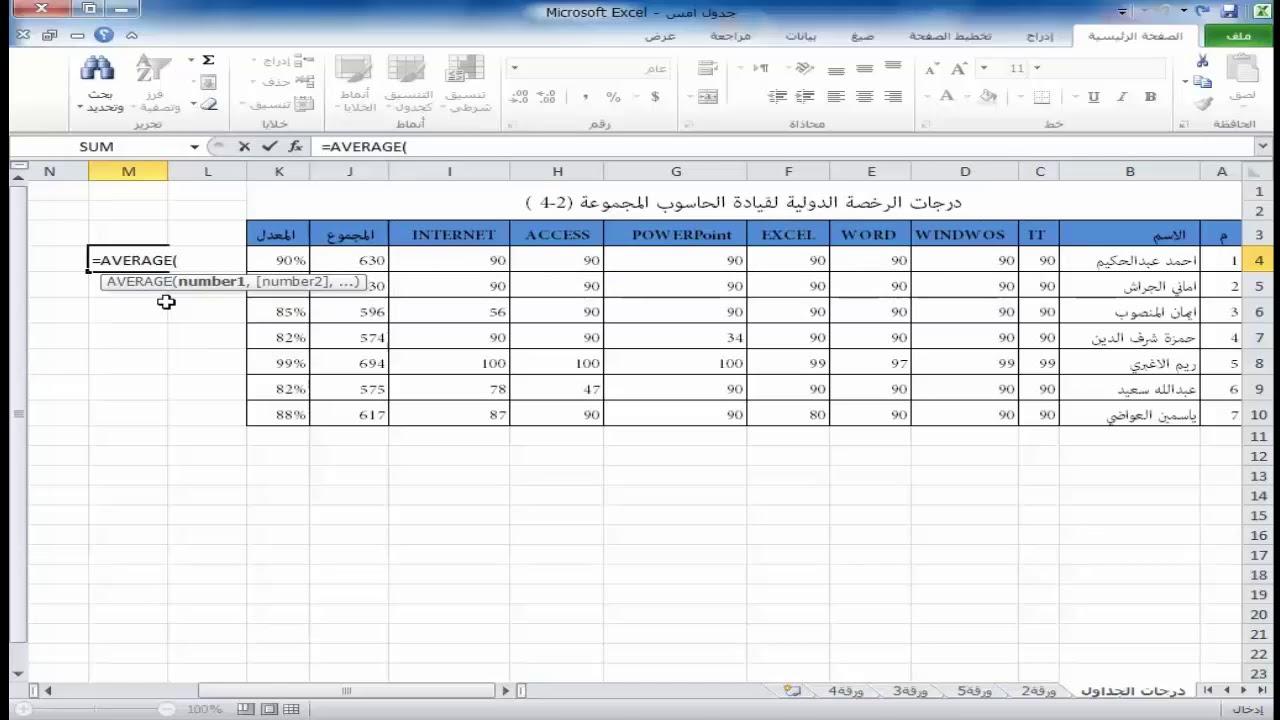 "شرح دوال ""SUM - SUMIF"" في برنامج Microsoft Excel"