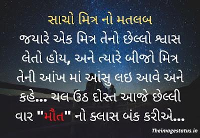 Dosti Shayari Gujarati Downlaod