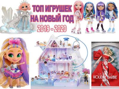 Топ игрушек 2019 года для девочек к Новому Году 2020