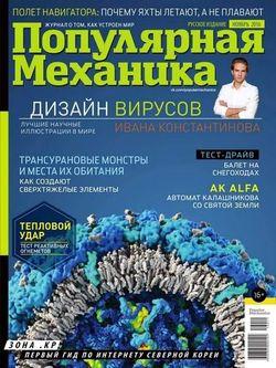 Читать онлайн журнал<br>Популярная механика (№11 ноябрь 2016)<br>или скачать журнал бесплатно