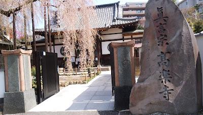 高尾(狭間町)の高楽寺